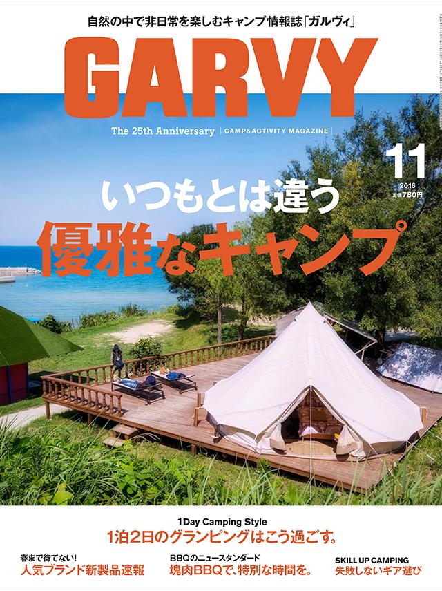 アウトドア雑誌『GARVY』2016年11月号に掲載されました!