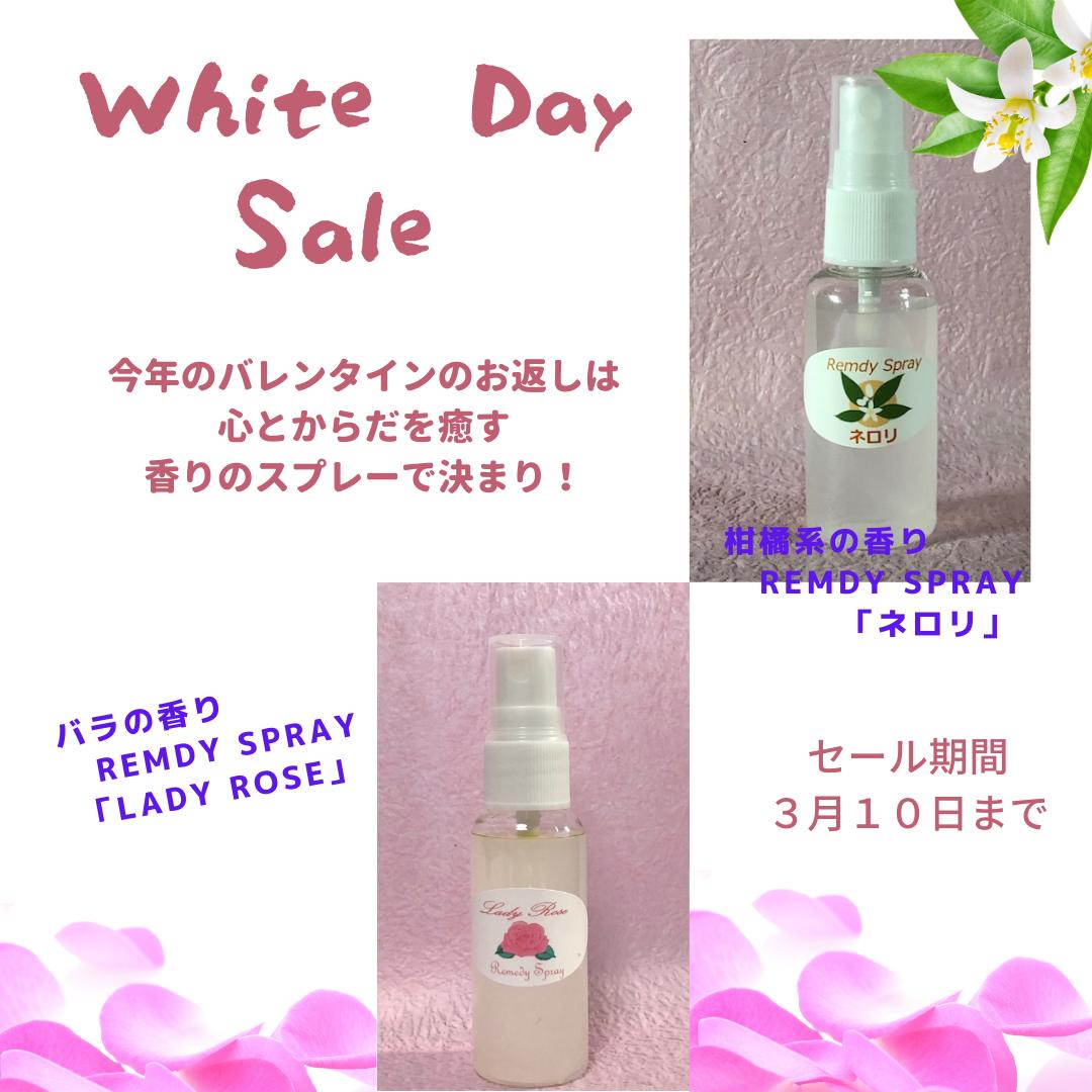 White Day Sale! 今年のお返しは香りのスプレーで!