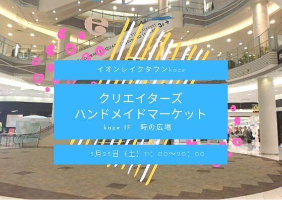 2019年5月25日(土)緋銅作品出展のお知らせ