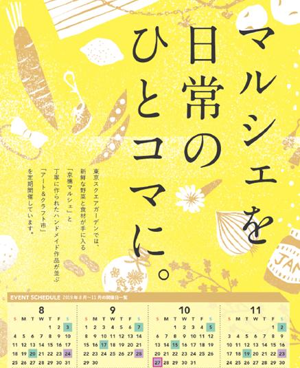 2019年11月23日㈯東京スクエアガーデン緋銅出展<中止>のお知らせ