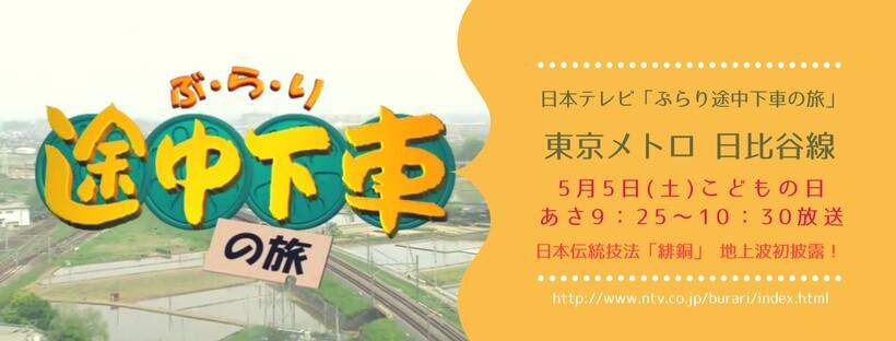 5月5日(土)日本テレビ「ぶらり途中下車の旅」あさ9:25~10:30放送