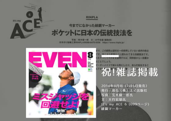 ゴルフ雑誌「EVEN」8月号の中で緋銅の作品が掲載されました