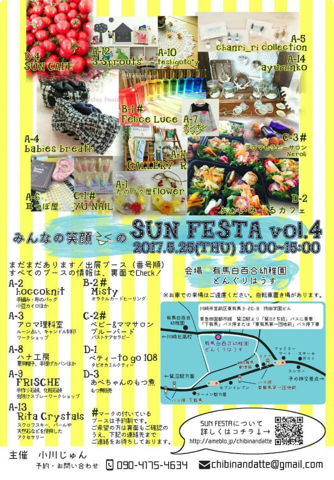 5月25日(木)SUN FESTA出展のお知らせ