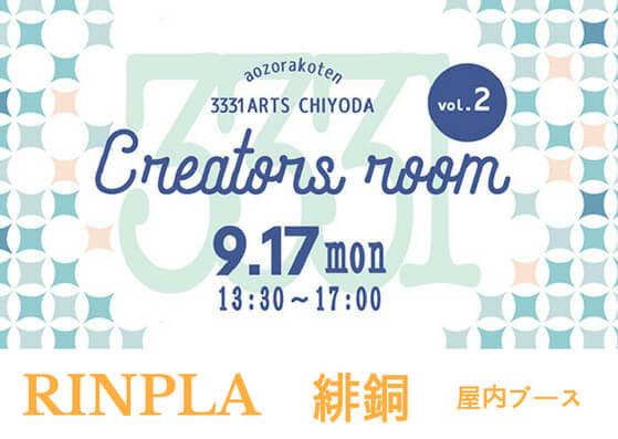 9月17日(月)3331アーツ千代田で緋銅の作品を初お披露目します