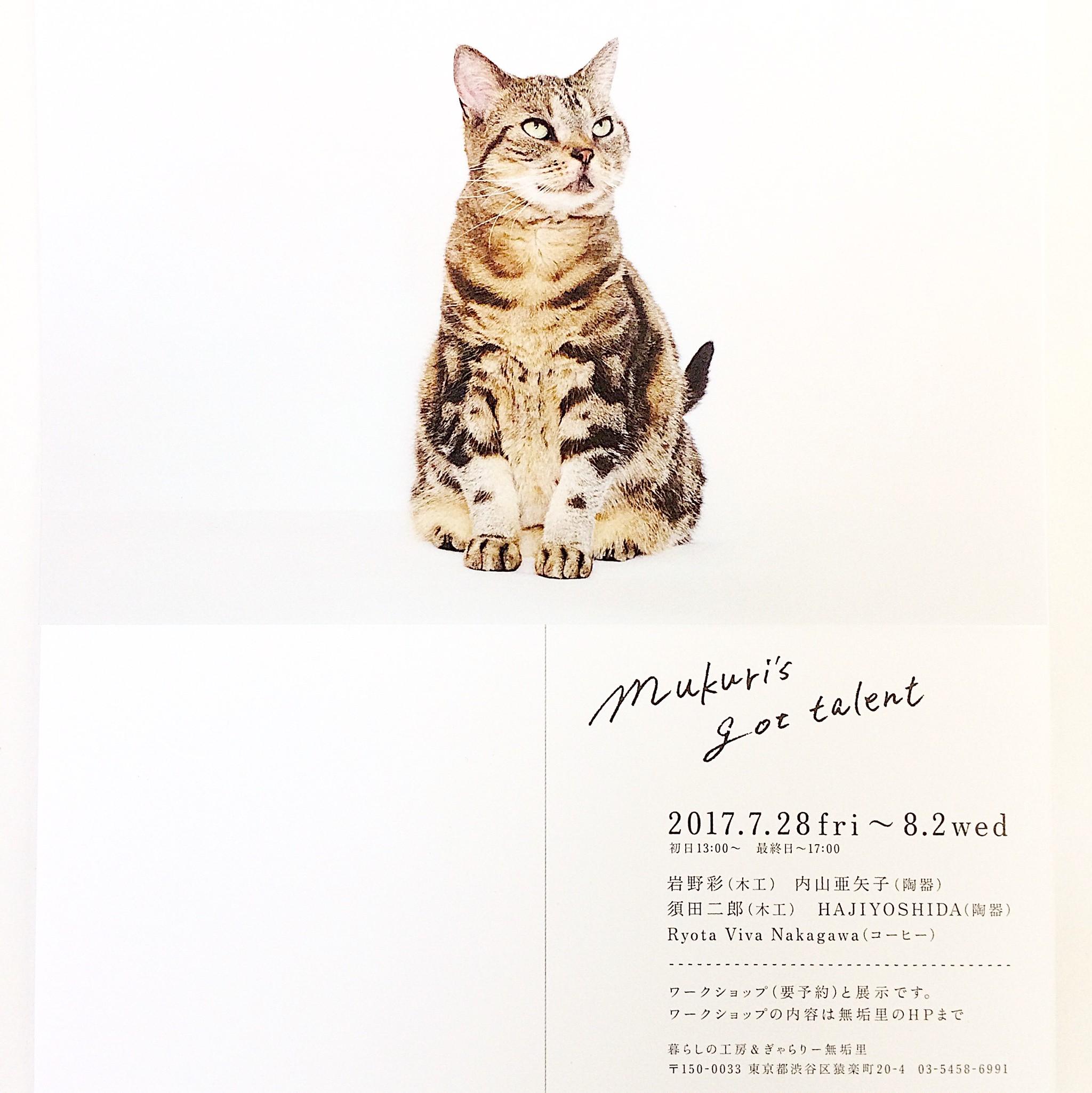 7/28〜8/2代官山のギャラリー無垢里にて展示します!