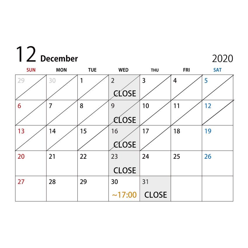 年末年始のスケジュールのお知らせ