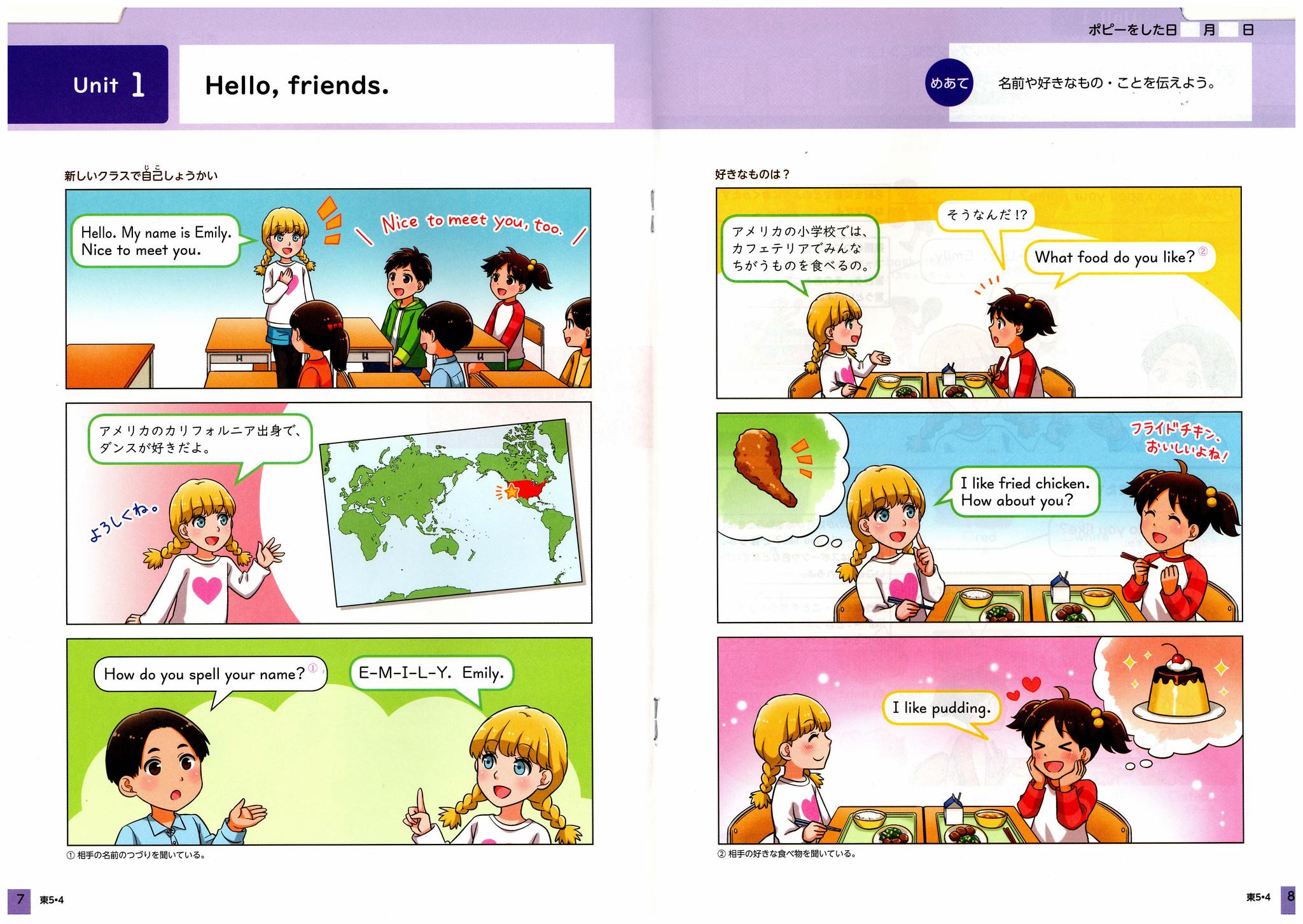 英語習得の奨め