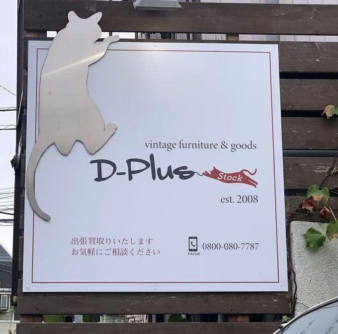 D-plus stock ねこ看板できました。