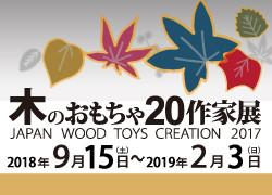 木のおもちゃ20作家展  2018