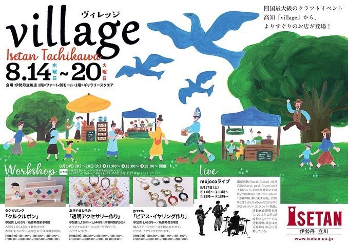village pop up Tokyo in 伊勢丹立川店