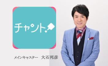 名古屋CBC放送「チャント」に出演(2019.7.2)
