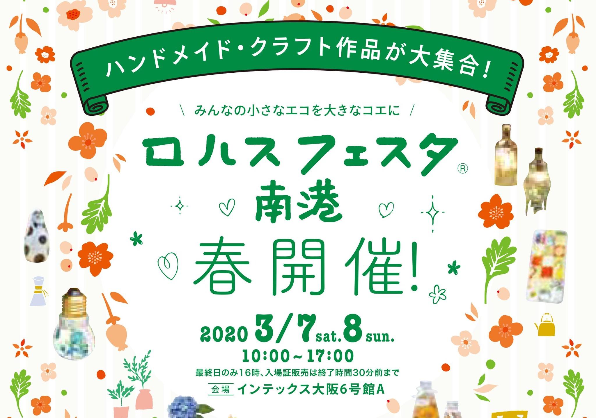 ロハスフェスタ南港に出店予定(3月8日)