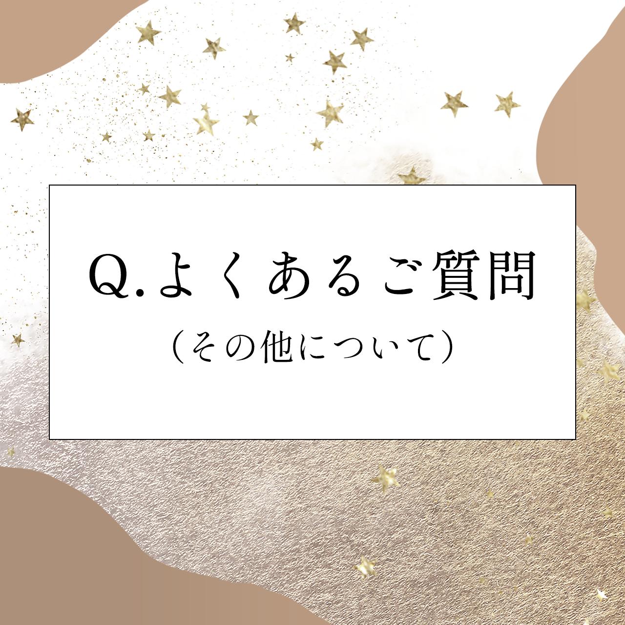 Q.よくあるご質問(その他について)