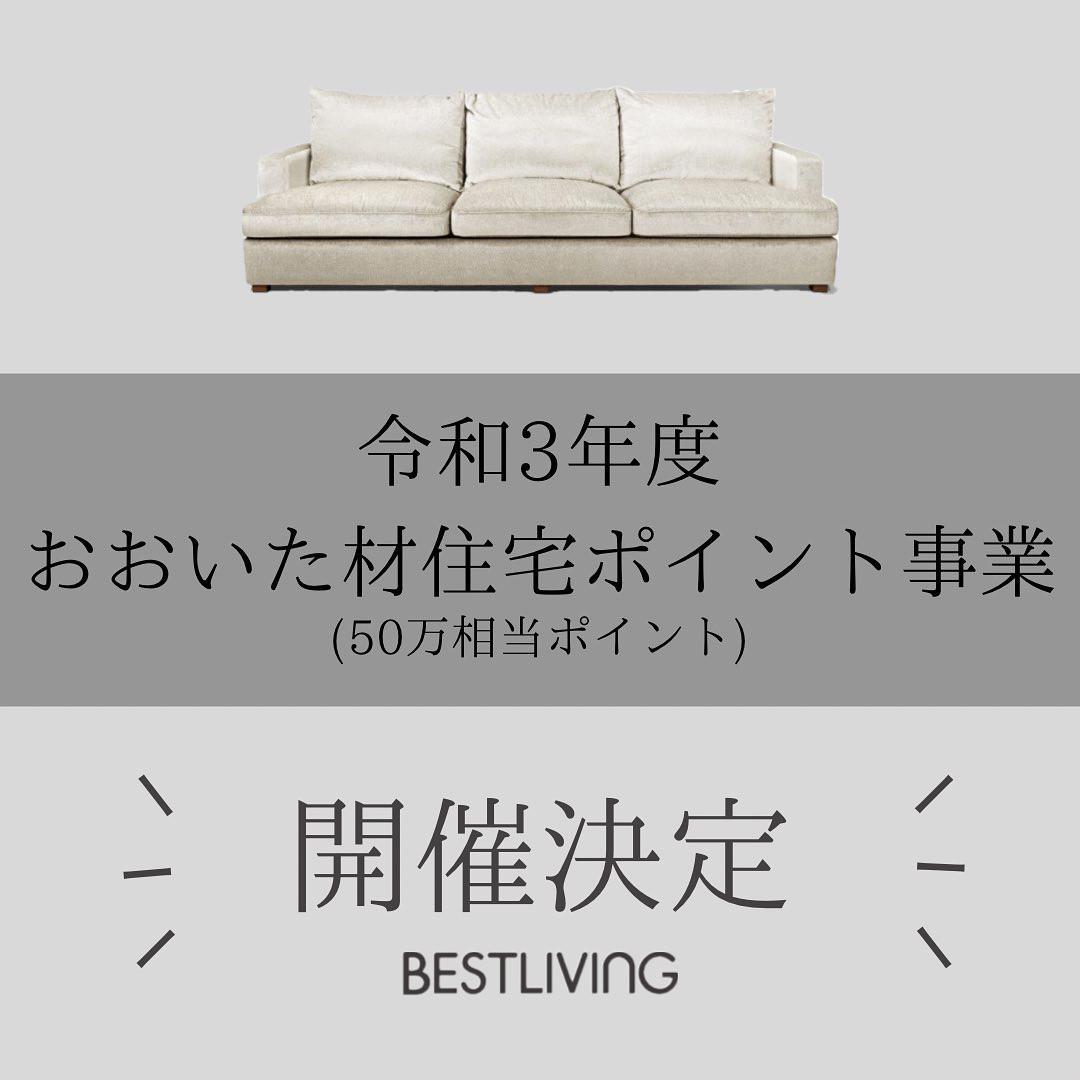 令和3年度おおいた材住宅ポイント事業 開催決定!
