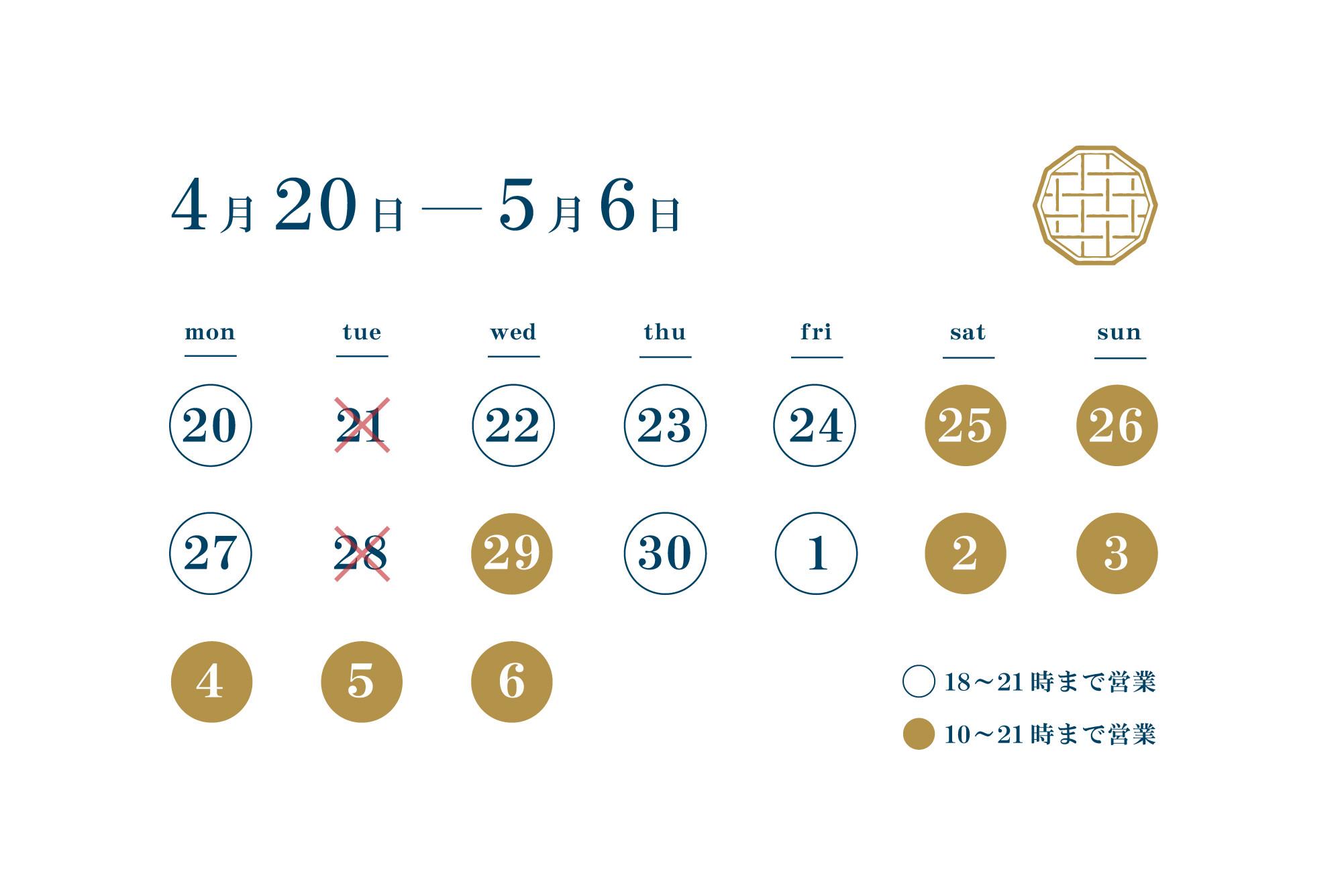 5/6までの土曜日の営業時間について