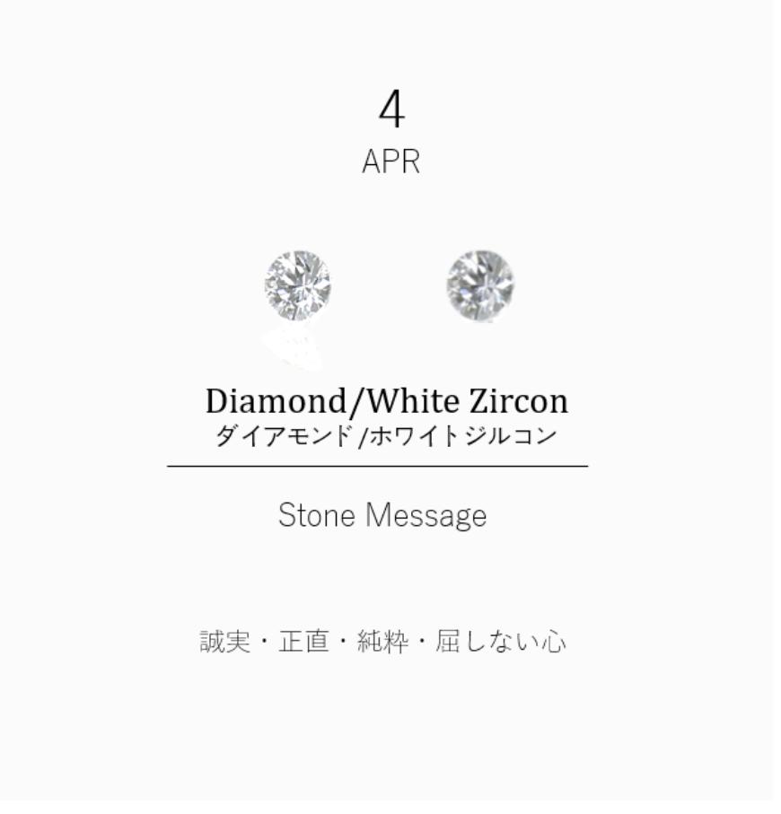 Stone Message(Apr-Jun)