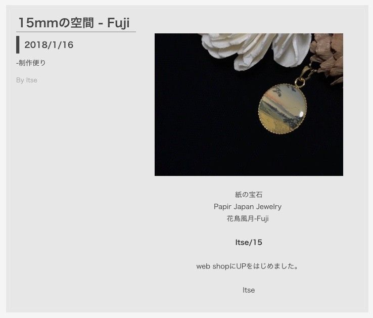 15mmの空間 - Fuji