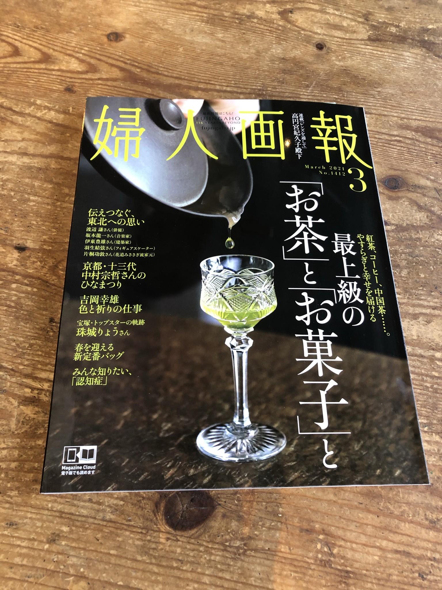 婦人画報3月号 掲載されています。
