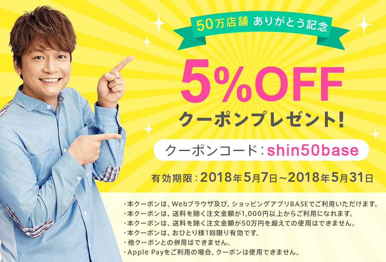 【キャンペーン情報】50万店舗突破ありがとう記念!BASE負担5%OFFクーポン発行(5/31まで)