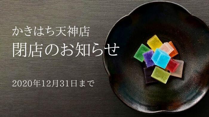 【お知らせ】かきはち天神店 閉店のお知らせ