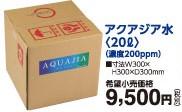 微酸性の次亜塩素酸水、アクアジア水、ご注文頂いてから3営業日以内に発送可能です!