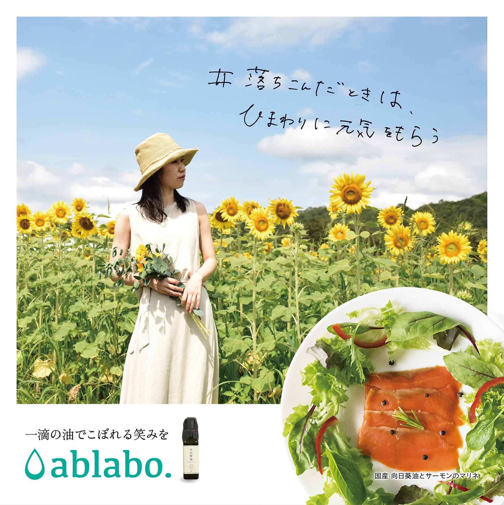 【レシピ】向日葵油とサーモンのマリネ #落ち込んだときは、ひまわりに元気をもらう