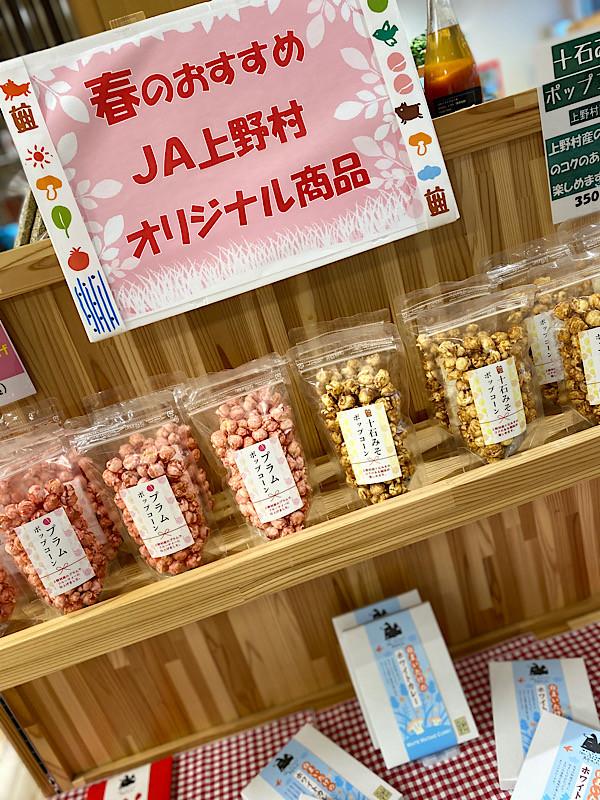 期間限定ポップコーン発売!