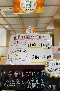 道の駅 上野 営業時間のお知らせ