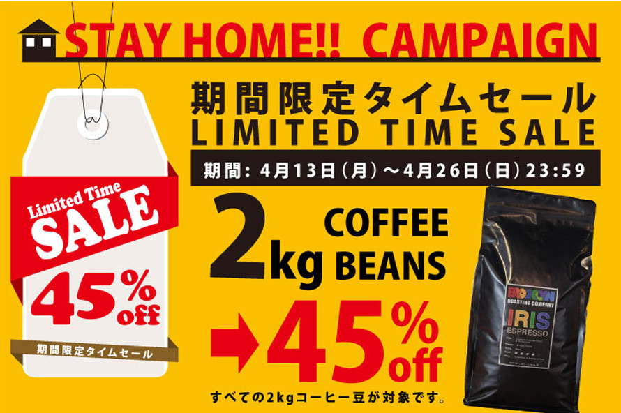 STAY HOME !! CAMPAIGN 03