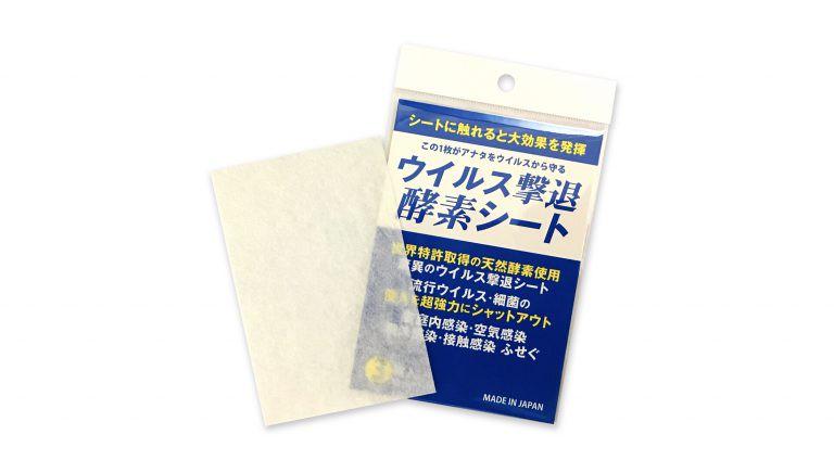 【プレスリリース】天然酵素パワーでウイルス・細菌を除去「ウイルス撃退酵素シート」を発売