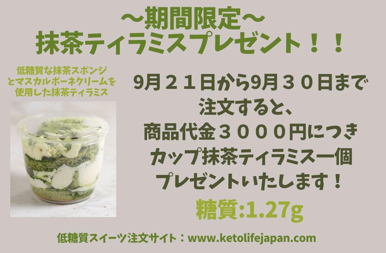 9月21日から30日まで注文すると抹茶ティラミスをプレゼントいたします!
