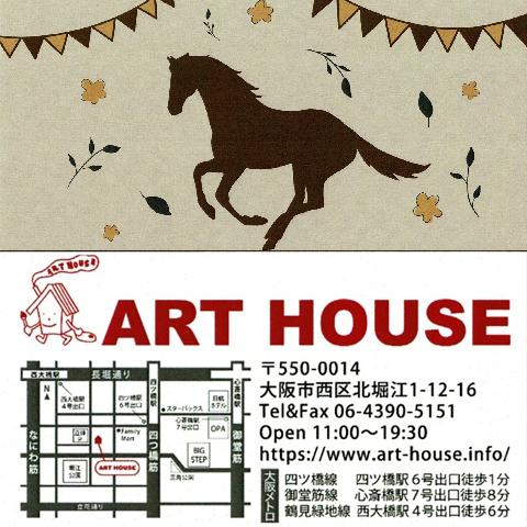 大阪「馬アート展」お品書き