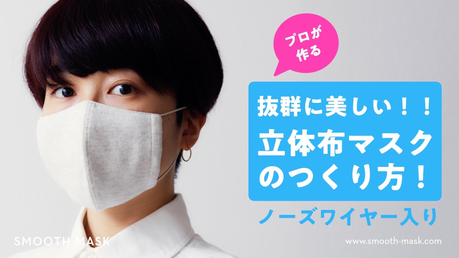 スムースマスク立体布マスクの型紙
