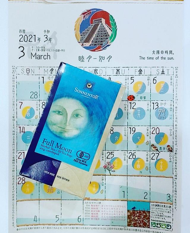 月のお茶シリーズに月のカレンダーが付いてきます!
