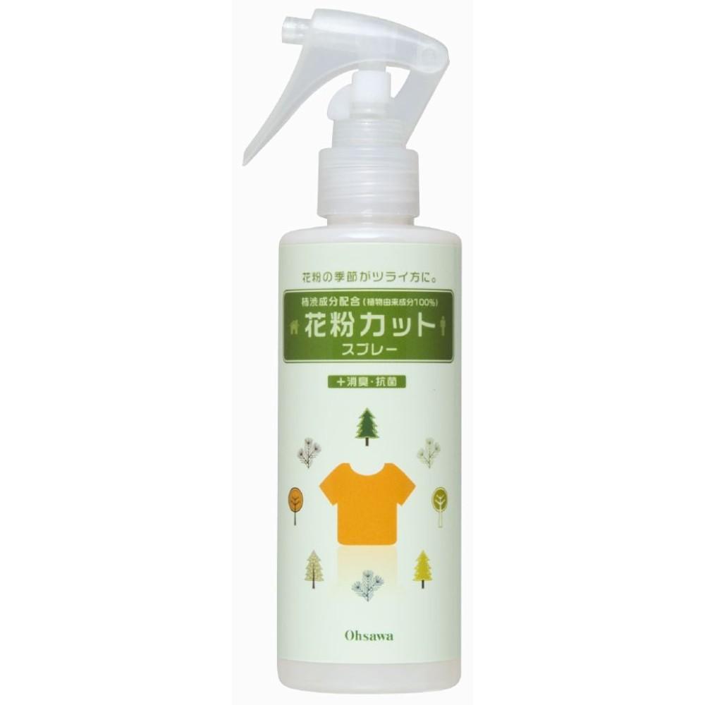 衣類や布団などいついた花粉を不活化!90%以上減少させるスプレー!