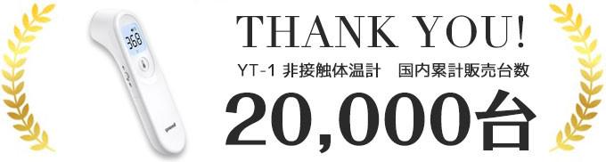 おかけさまで、「Yuwell非接触体温計YT-1」製品累計販売個数20,000個突破!好調中