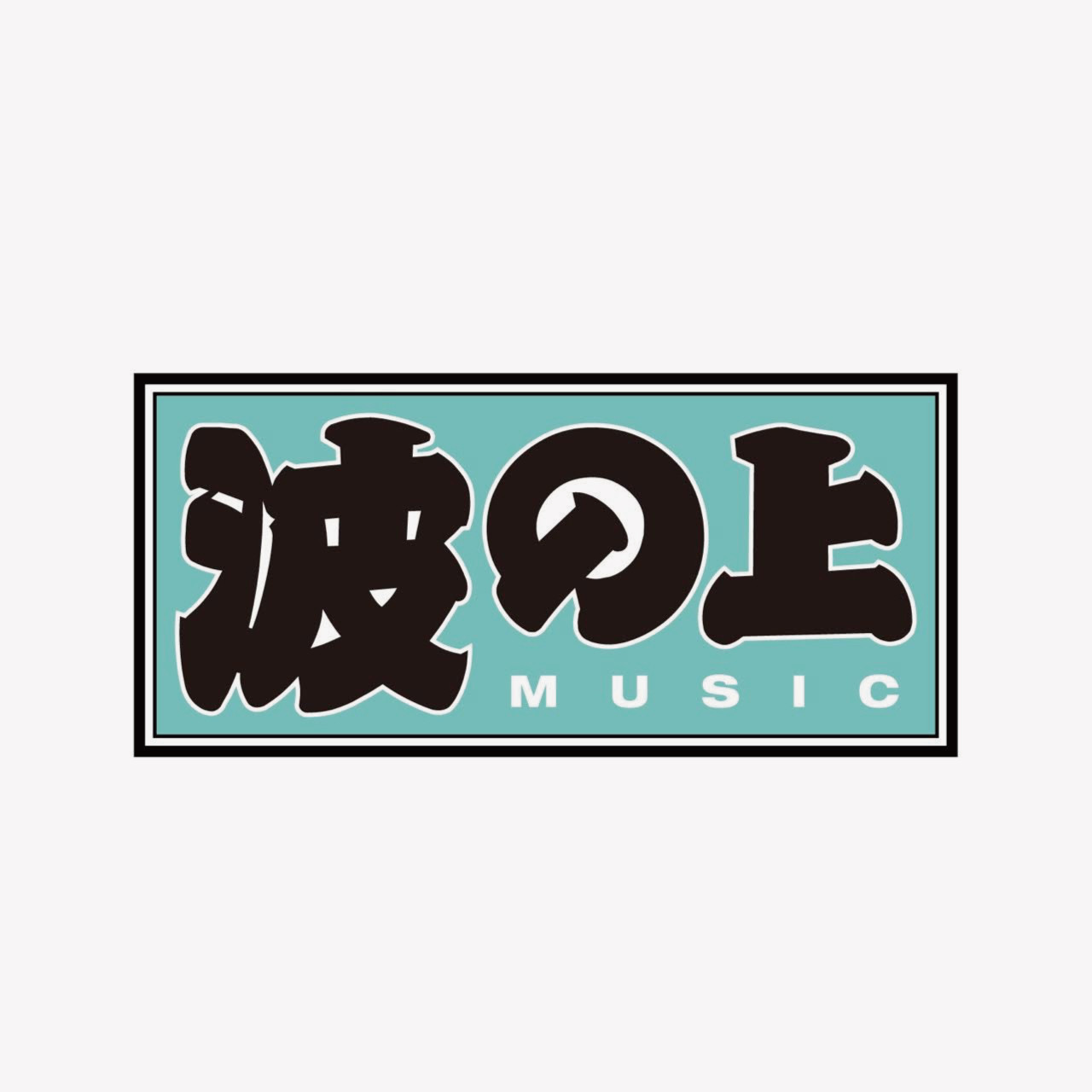 紹介「波の上music」