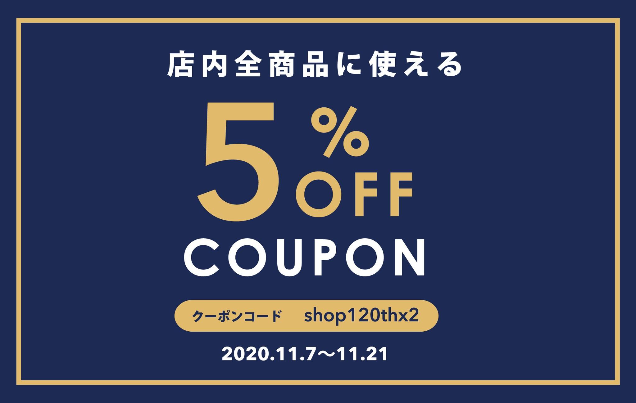 店内全商品5%OFFクーポン配布中!