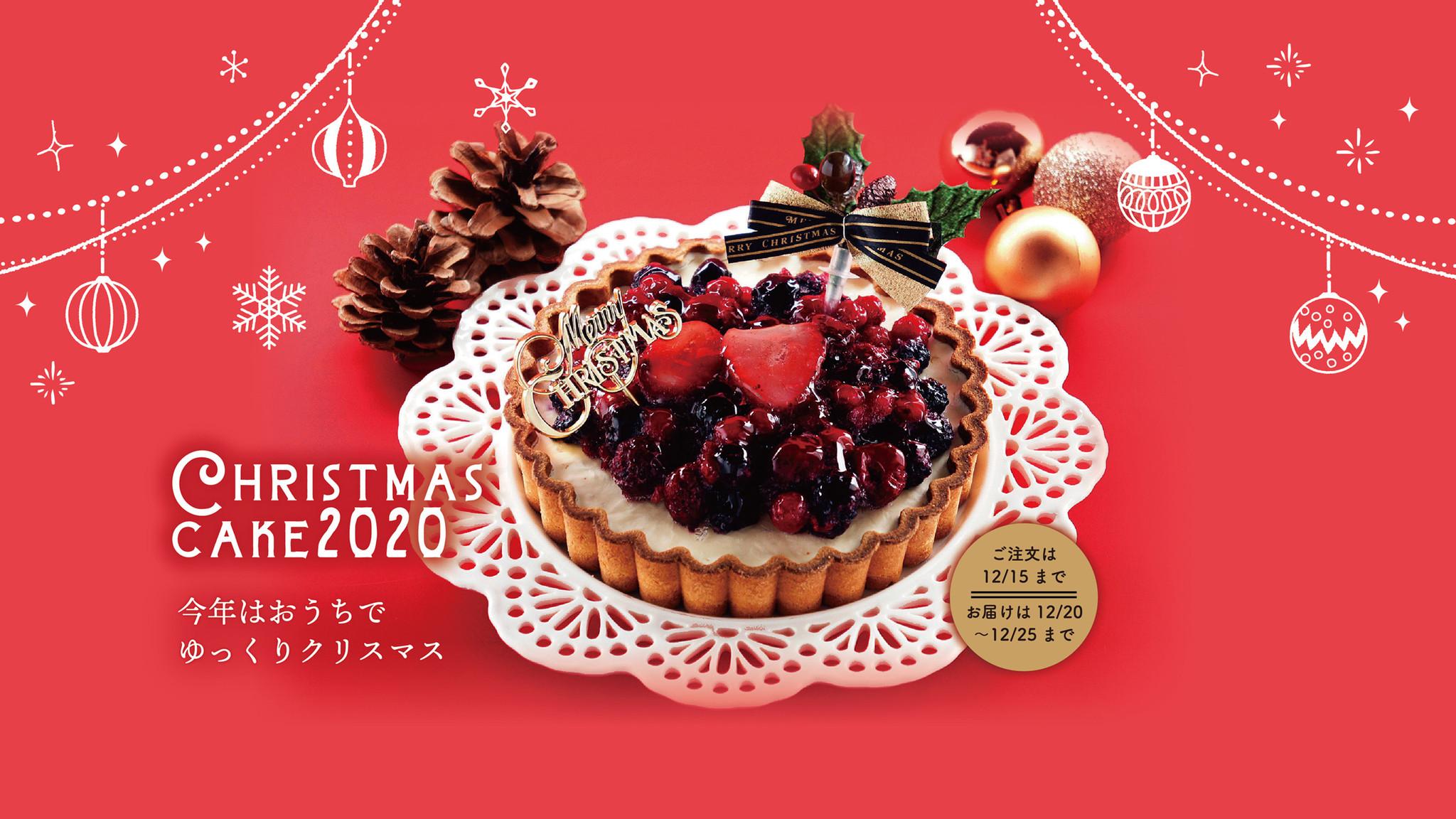【ご予約は12/15まで】クリスマスケーキご予約開始致しました!