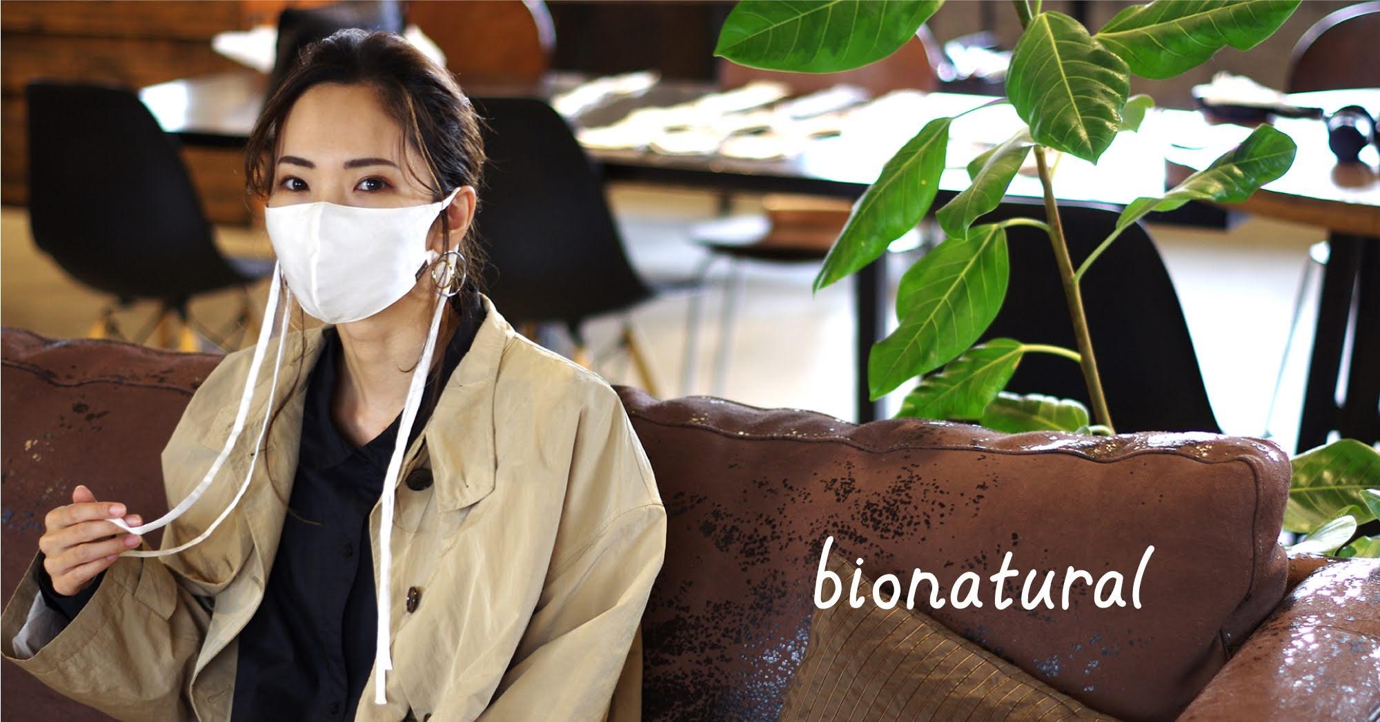 【再予約開始のお知らせ】極上シルクの天然素材マスク「bionatural」