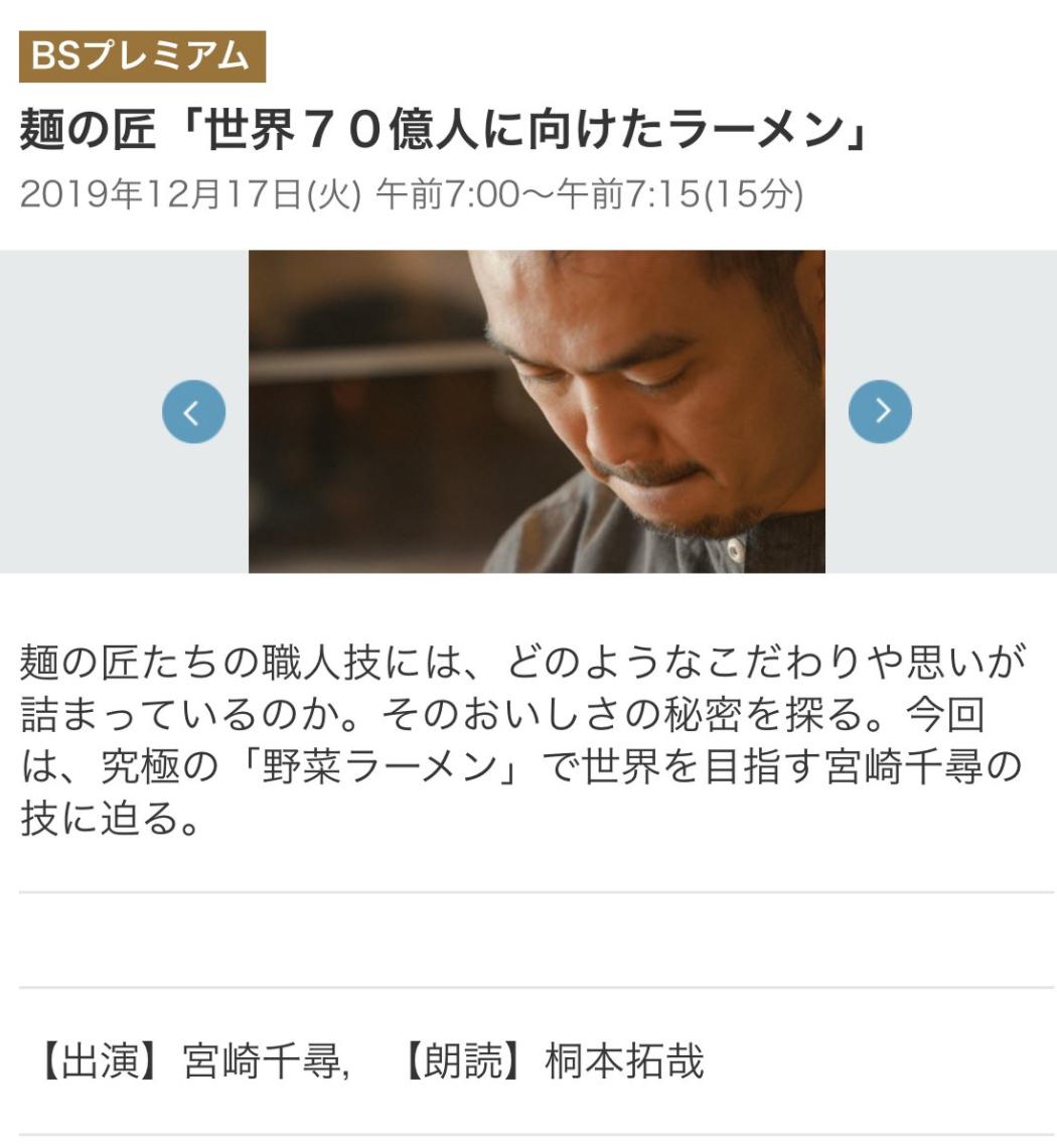 NHK BSプレミアム「麺の匠」1/19 再放送決定