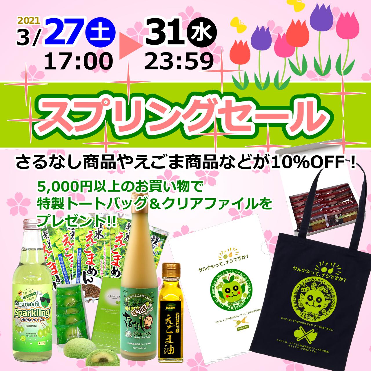 春セール開催!