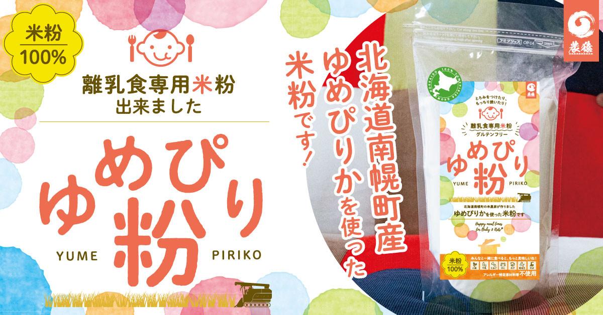 離乳食専用米粉「ゆめぴり粉」の販売スタート!