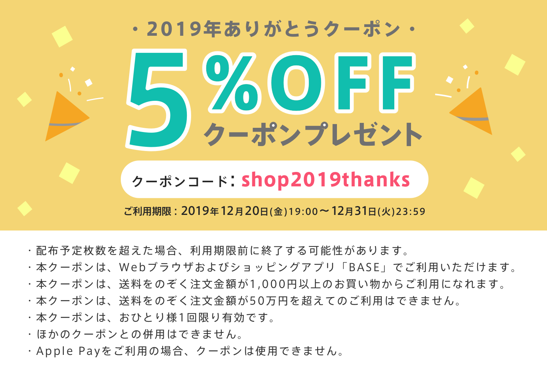 5%オフ ★ クーポン・プレゼント中♪【12/31(火) 23:59まで】
