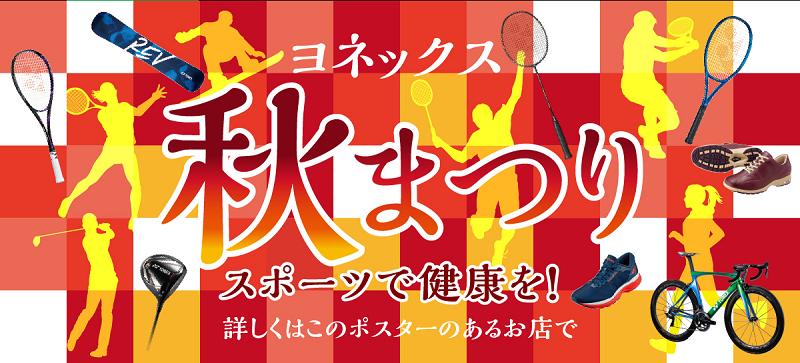 ヨネックス秋祭り開催中!!
