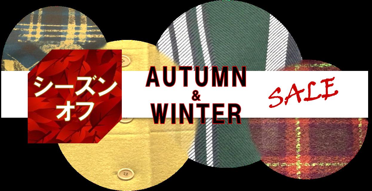 昨年の秋冬人気商品出品中です