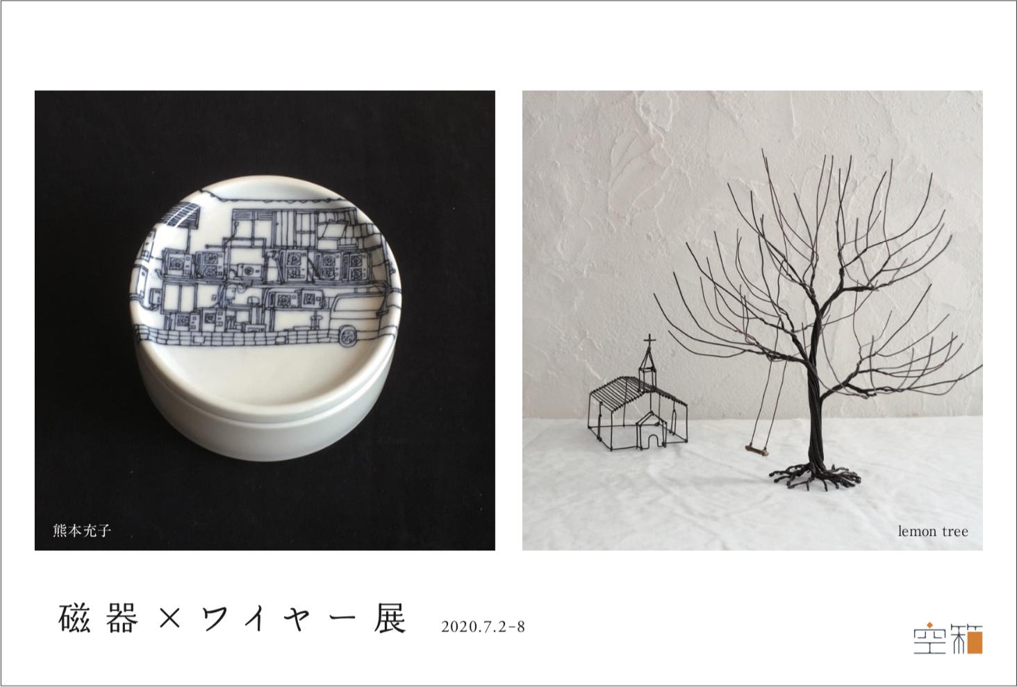 熊本充子 作品のweb販売は7/7(火)11:00から7/13(月)17::00までとなります。