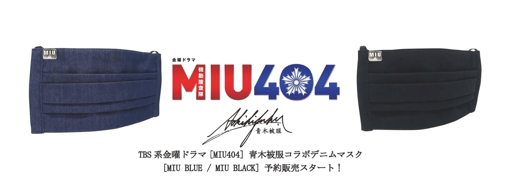 [緊急告知] 青木被服がTBS系金曜ドラマ「MIU404」とのコラボデニムマスクを予約販売開始!
