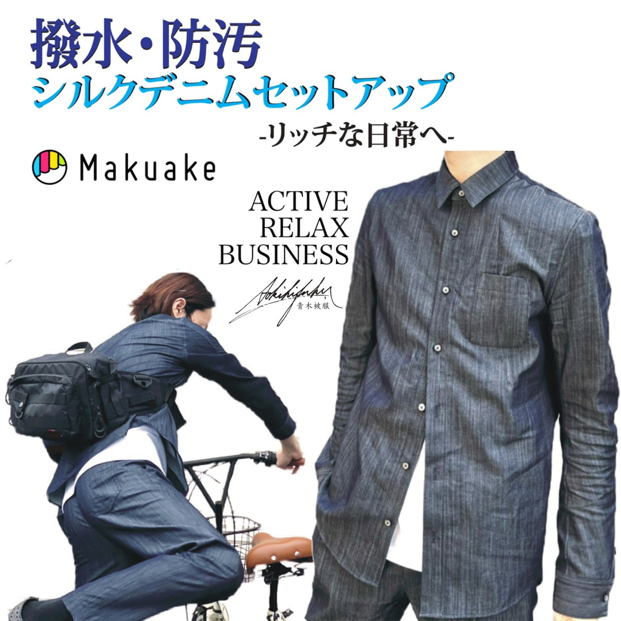 Makuake第二弾プロジェクト始動!