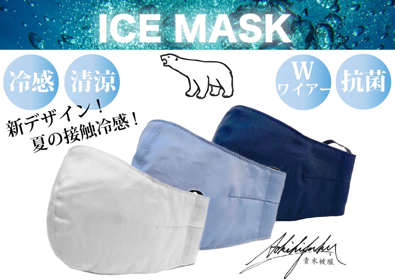 新作夏マスク【ICE  MASK/アイスマスク】が登場!!
